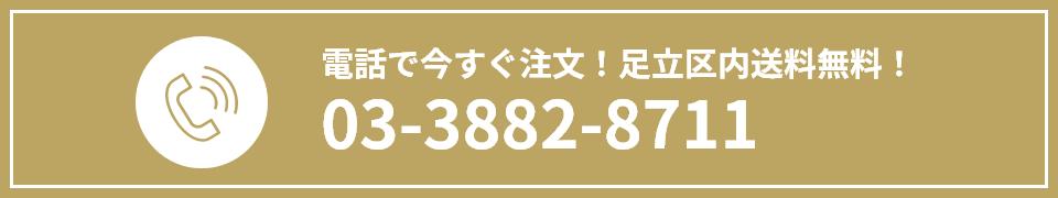 電話で今すぐ注文!!