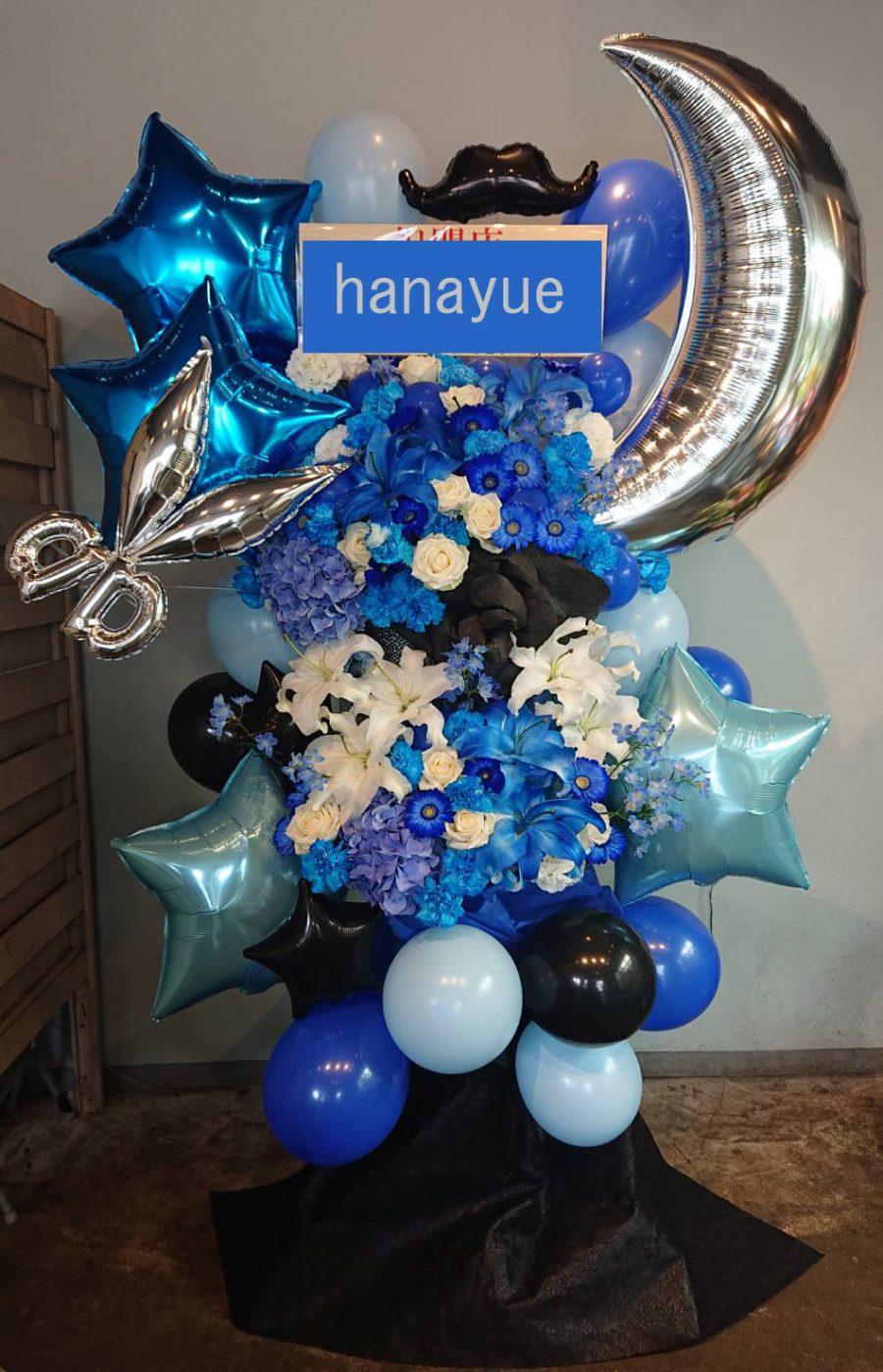 フラスタ バルスタ 青 銀 ブルー 水色 かっこいい 理容室 開店祝い